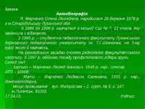 Зразок: Автобіографія Я, Марченко Олена Леонідівна, народилася 28 березня 197...