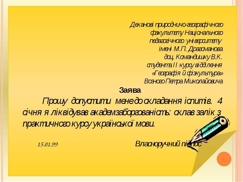 Деканові природничо-географічного факультету Національного педагогічного унів...