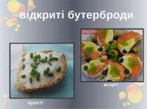 асорті відкриті бутерброди прості