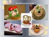 Бутерброди для дітей