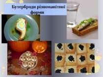 Бутерброди різноманітної форми