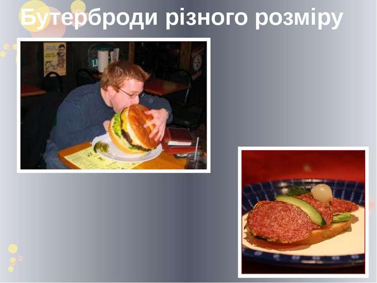 Бутерброди різного розміру