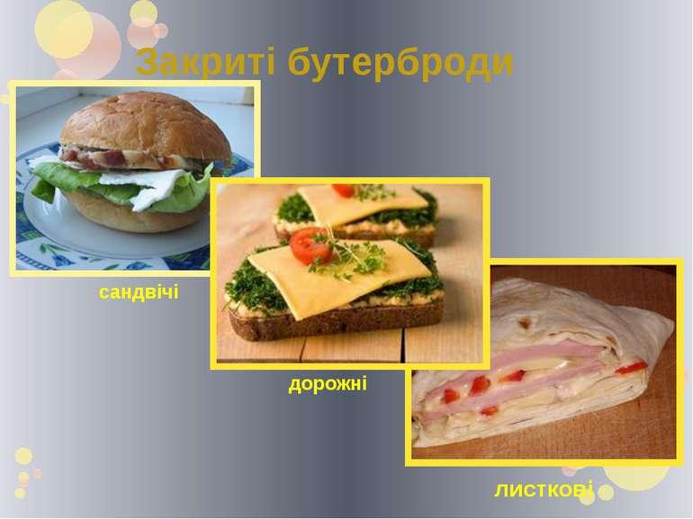 Закриті бутерброди сандвічі листкові дорожні