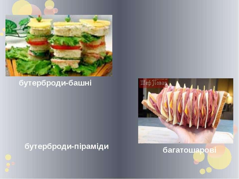 багатошарові бутерброди-башні бутерброди-піраміди