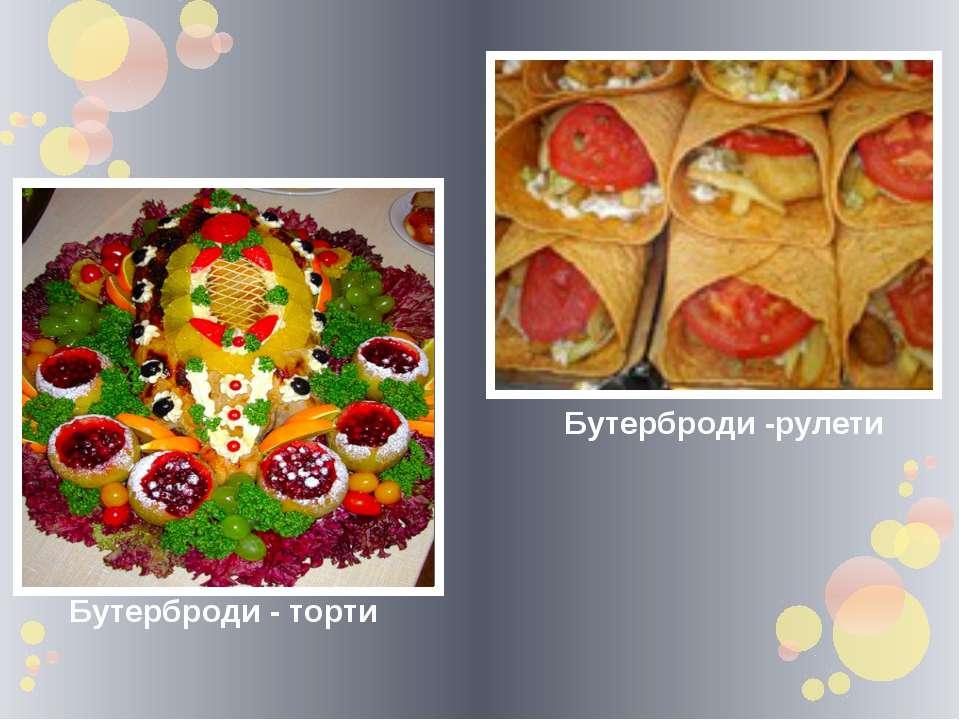Бутерброди -рулети Бутерброди - торти