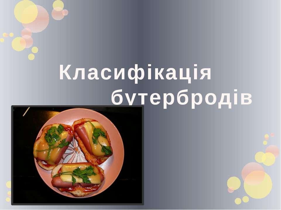 Класифікація бутербродів