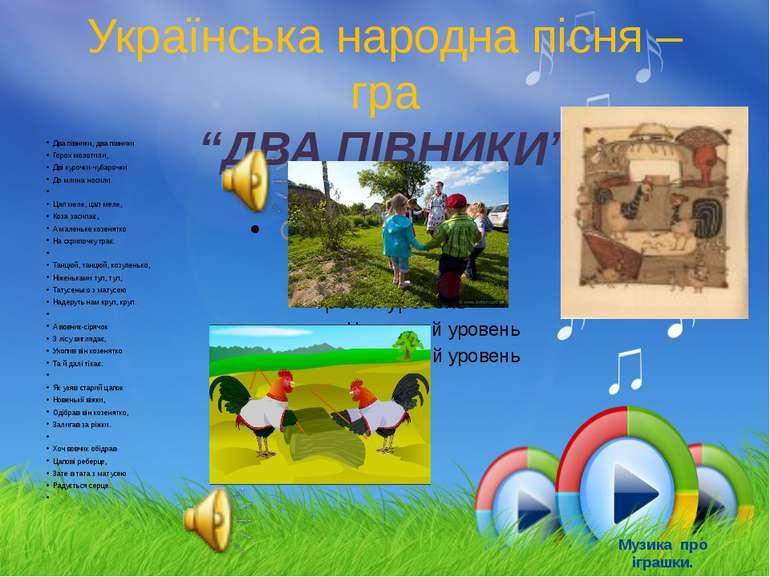 """Українська народна пісня – гра """"ДВА ПІВНИКИ"""" Два півники, два півники Горох м..."""