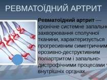 РЕВМАТОЇДНИЙ АРТРИТ Ревматоїдний артрит — хронічне системне запальне захворюв...