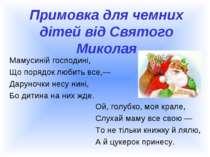 Примовка для чемних дітей від Святого Миколая Мамусиній господині, Що порядок...