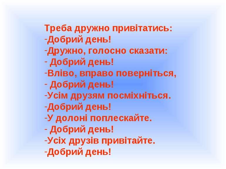 Треба дружно привітатись: Добрий день! Дружно, голосно сказати: Добрий день! ...