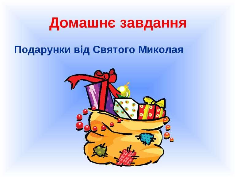 Домашнє завдання Подарунки від Святого Миколая