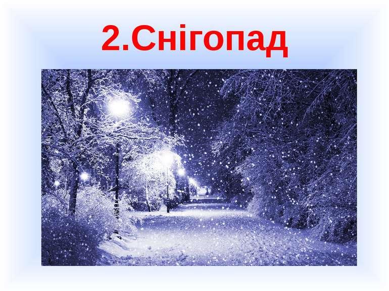 2.Снігопад