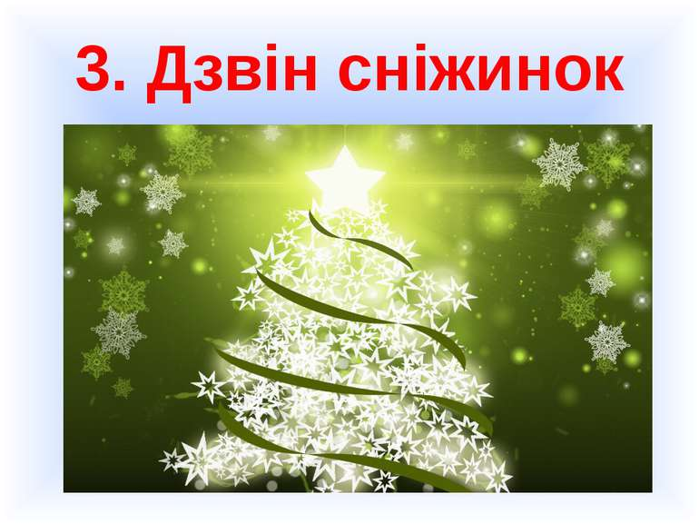 3. Дзвін сніжинок