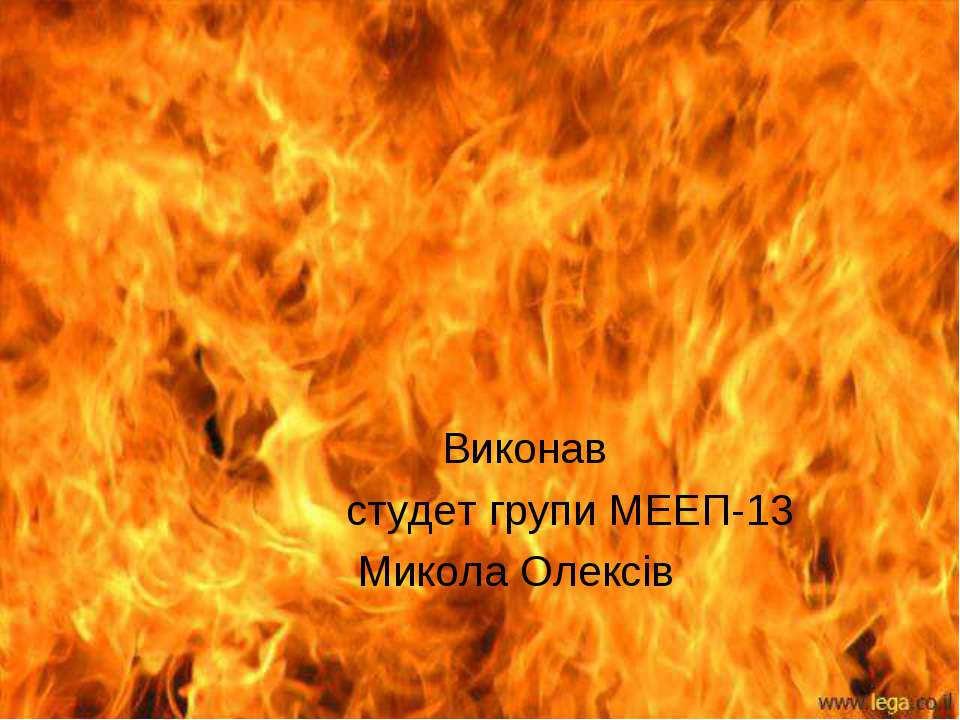 Виконав студет групи МЕЕП-13 Микола Олексів