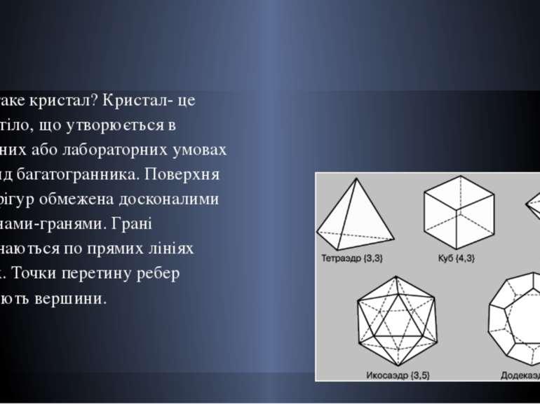 Що ж таке кристал? Кристал- це тверде тіло, що утворюється в природних або ла...