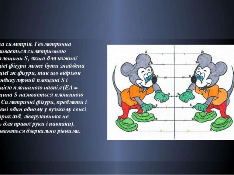 Дзеркальна симетрія. Геометрична фігура називається симетричною відносно площ...