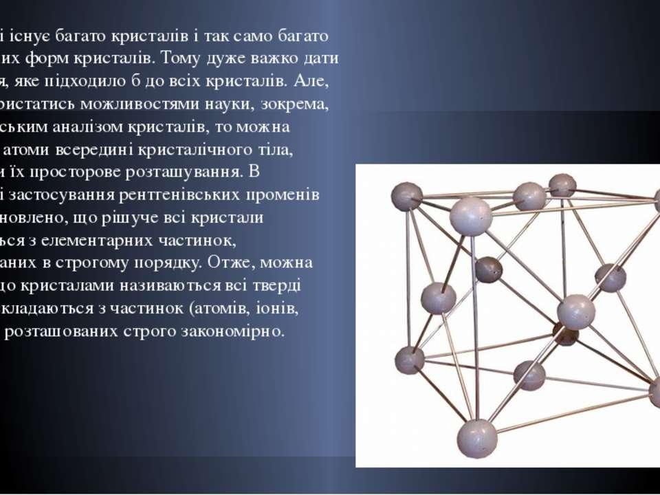 У природі існує багато кристалів і так само багато існує різних форм кристалі...