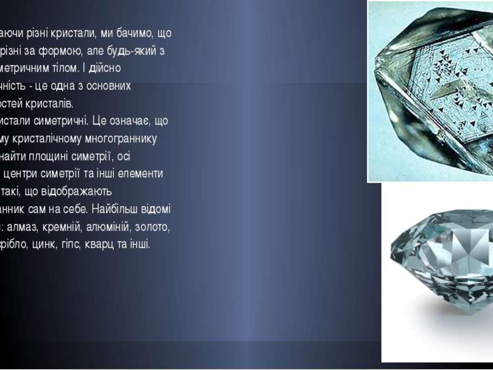 Розглядаючи різні кристали, ми бачимо, що всі вони різні за формою, але будь-...