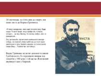 24 листопада, за п'ять днів до смерті, він пише листа до Бориса Грінченка: «Я...