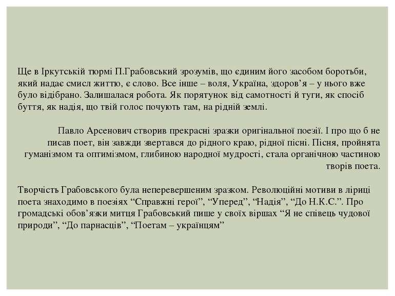 Ще в Іркутській тюрмі П.Грабовський зрозумів, що єдиним його засобом боротьби...
