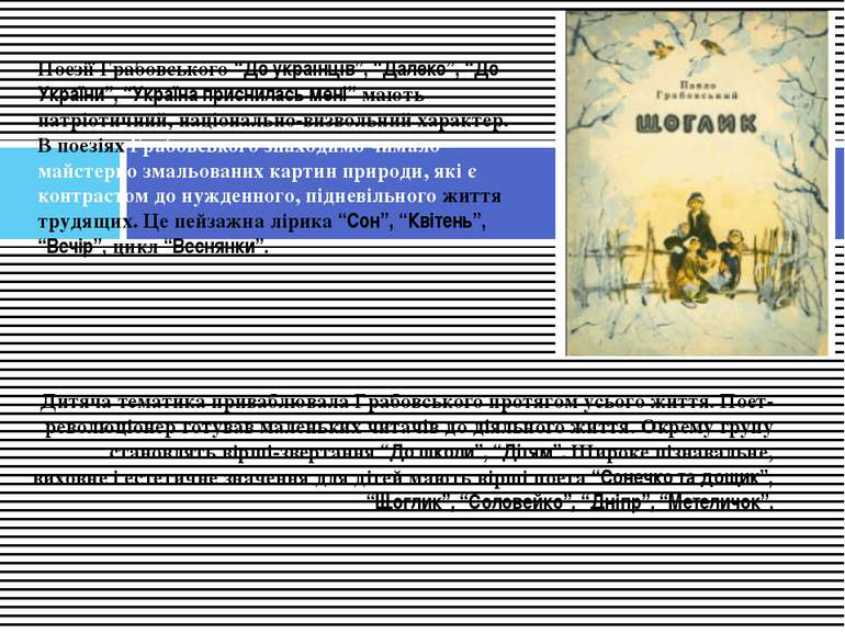 "Поезії Грабовського ""До українців"", ""Далеко"", ""До України"", ""Україна приснила..."
