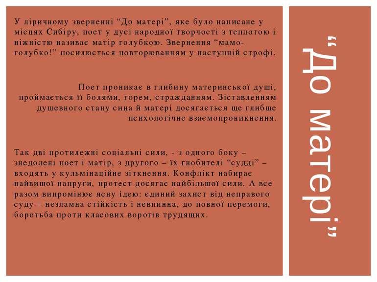 """У ліричному зверненні """"До матері"""", яке було написане у місцях Сибіру, поет у ..."""