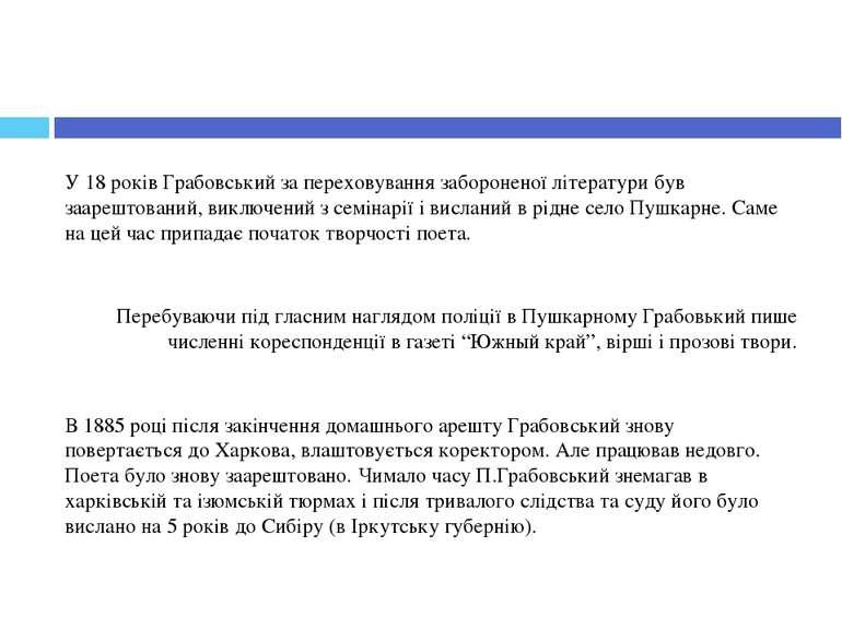 У 18 років Грабовський за переховування забороненої літератури був заарештова...