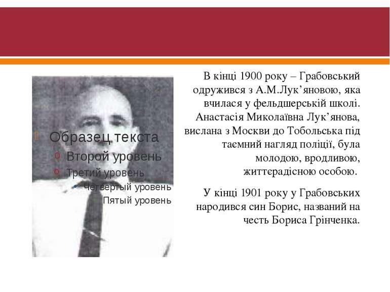 В кінці 1900 року – Грабовський одружився з А.М.Лук'яновою, яка вчилася у фел...