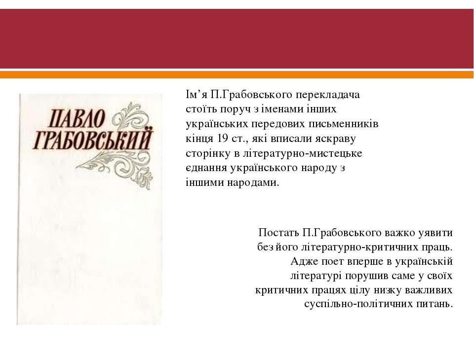 Ім'я П.Грабовського перекладача стоїть поруч з іменами інших українських пере...