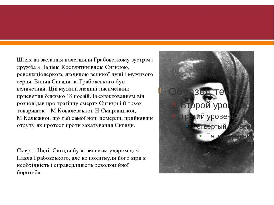 Шлях на заслання полегшили Грабовському зустріч і дружба з Надією Костянтинів...