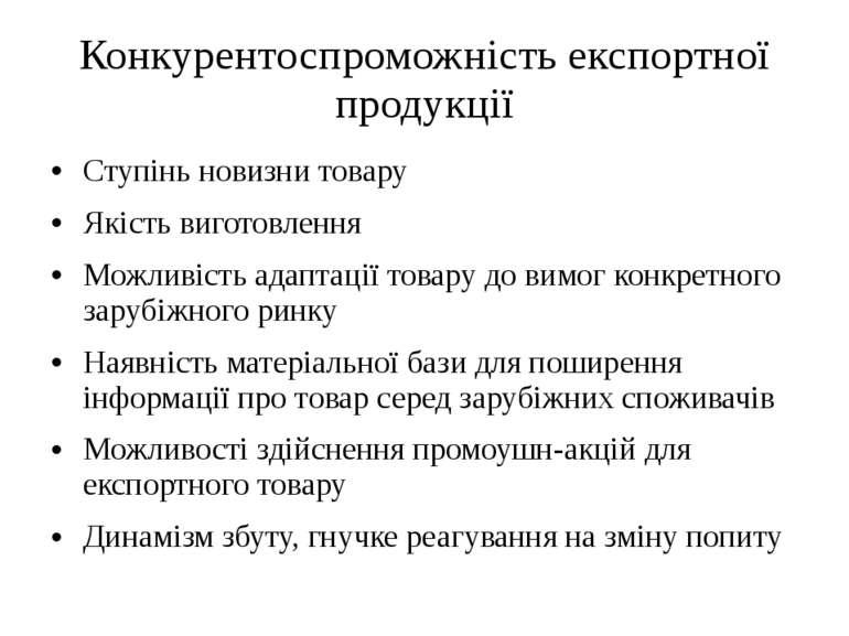 Конкурентоспроможність експортної продукції Ступінь новизни товару Якість виг...