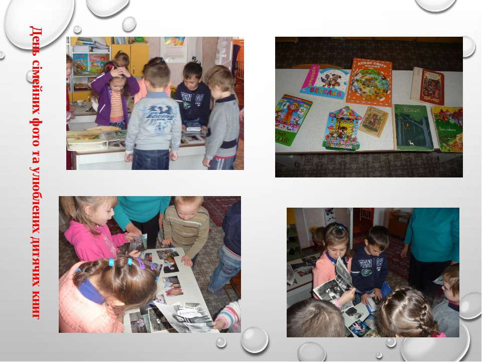 День сімейних фото та улюблених дитячих книг