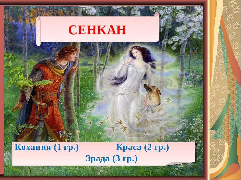 СЕНКАН Кохання (1 гр.) Краса (2 гр.) Зрада (3 гр.)