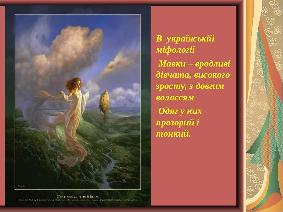 В українській міфології Мавки – вродливі дівчата, високого зросту, з довгим в...