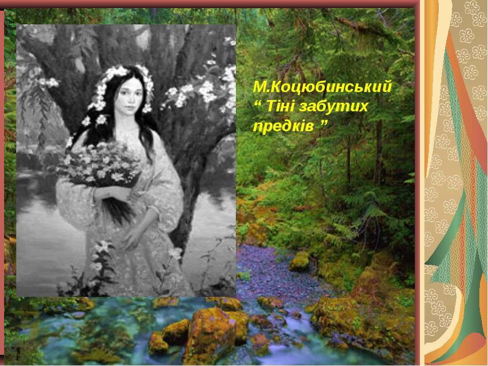 """М.Коцюбинський """" Тіні забутих предків """""""