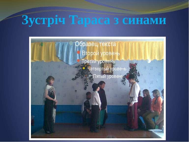 Зустріч Тараса з синами