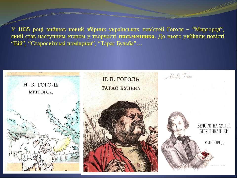 """У 1835 році вийшов новий збірник українських повістей Гоголя – """"Миргород"""", як..."""