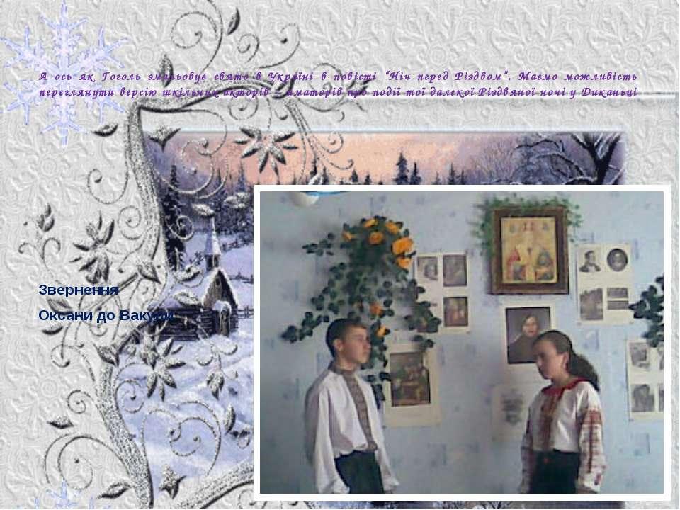"""А ось як Гоголь змальовує свято в Україні в повісті """"Ніч перед Різдвом"""". Маєм..."""