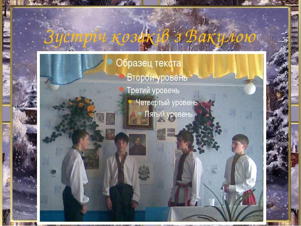 Зустріч козаків з Вакулою