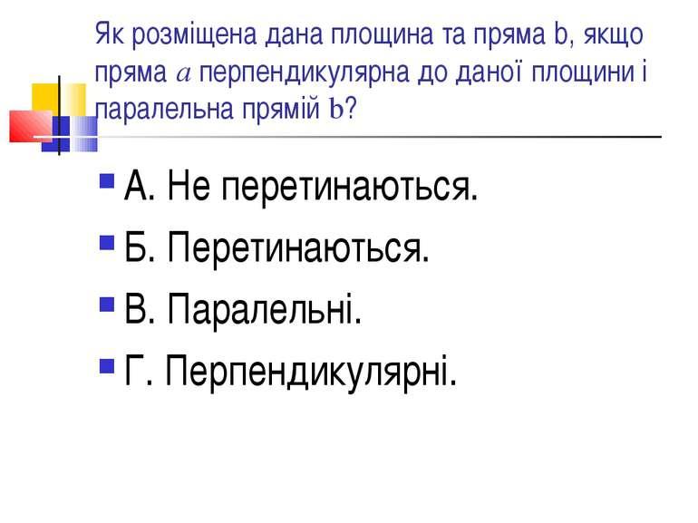 Як розміщена дана площина та пряма b, якщо пряма а перпендикулярна до даної п...