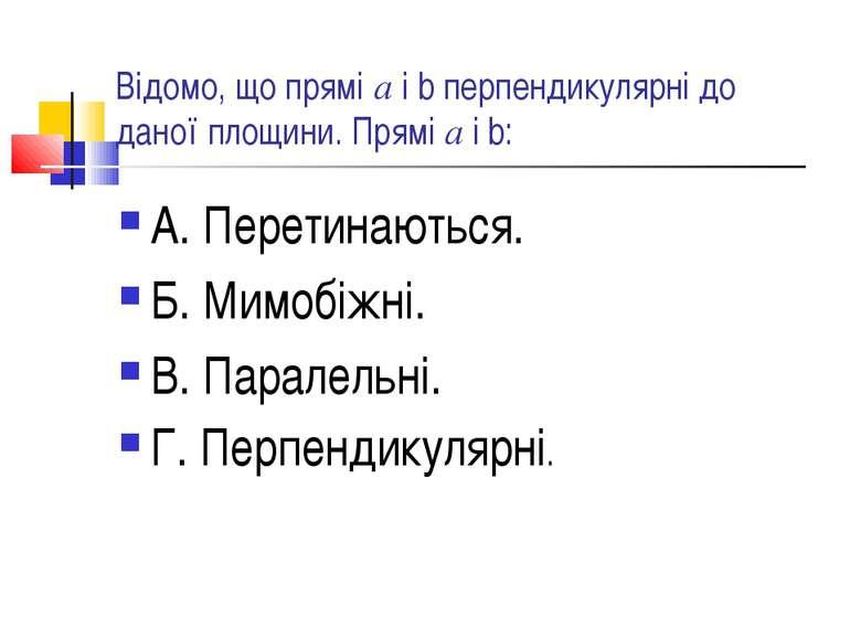 Відомо, що прямі а і b перпендикулярні до даної площини. Прямі а і b: А. Пере...