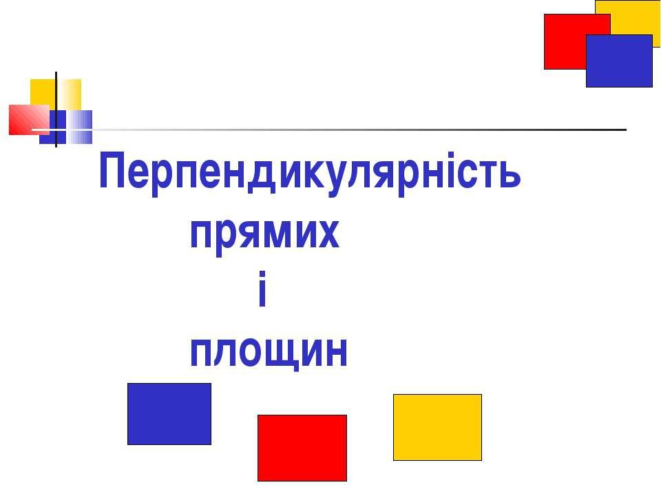 Перпендикулярність прямих і площин