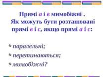 Прямі а і в мимобіжні . Як можуть бути розташовані прямі в і с, якщо прямі а ...