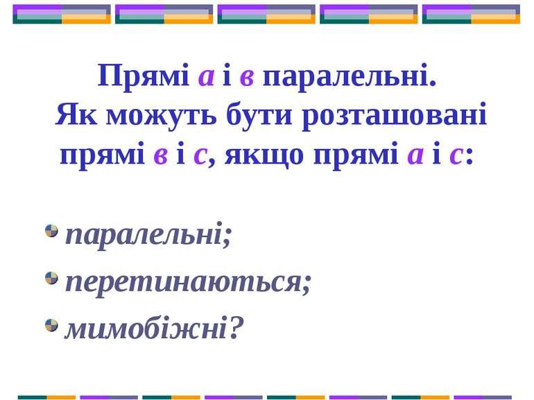 Прямі а і в паралельні. Як можуть бути розташовані прямі в і с, якщо прямі а ...