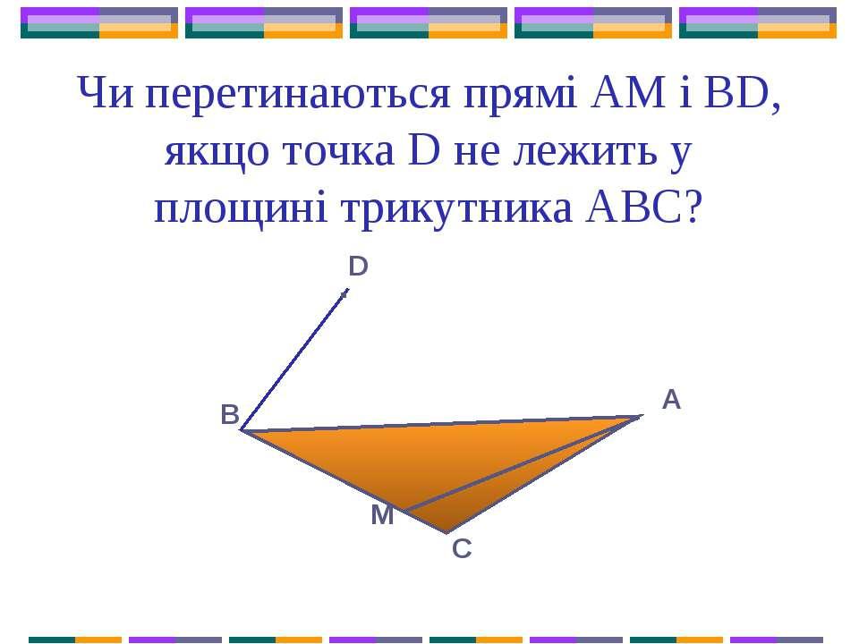Чи перетинаються прямі AM і BD, якщо точка D не лежить у площині трикутника А...