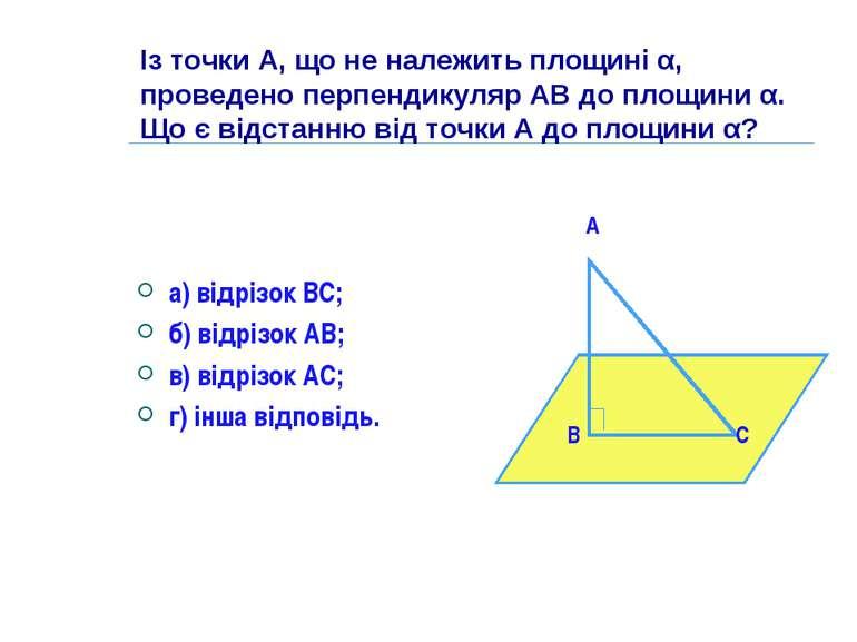 Із точки А, що не належить площині α, проведено перпендикуляр АВ до площини α...