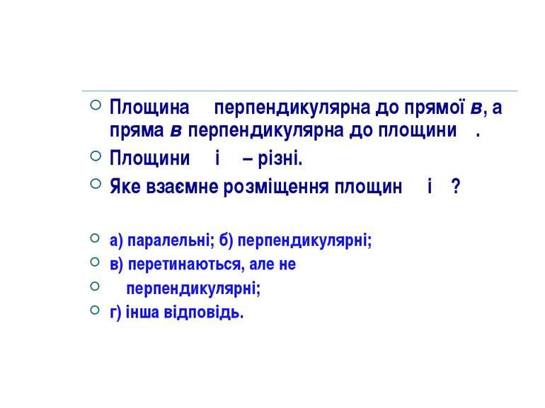 Площина α перпендикулярна до прямої в, а пряма в перпендикулярна до площини γ...