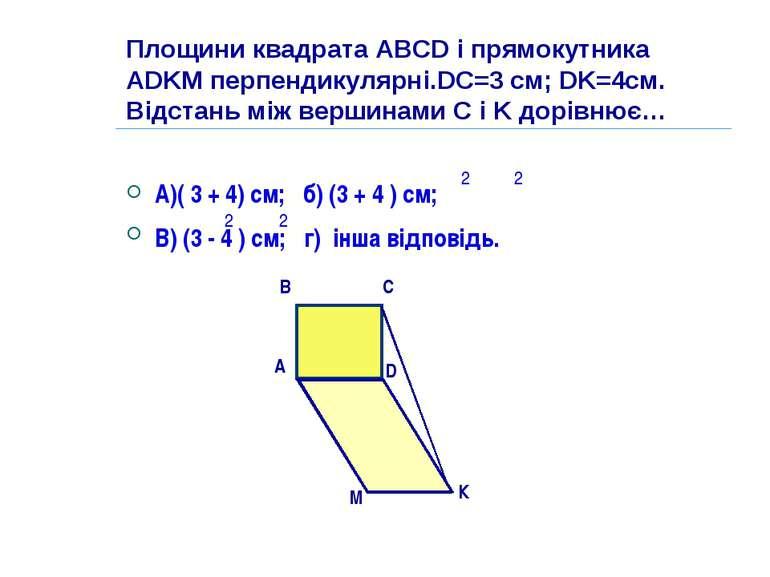 Площини квадрата ABCD і прямокутника ADKM перпендикулярні.DC=3 см; DK=4см. Ві...