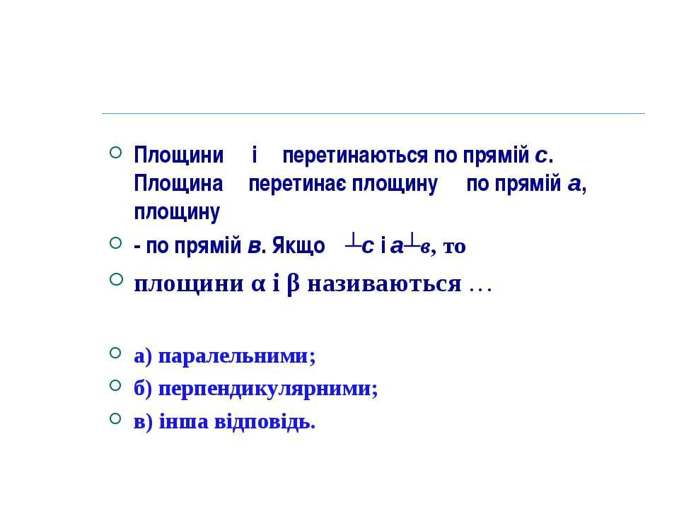 Площини α і β перетинаються по прямій с. Площина φ перетинає площину α по пря...