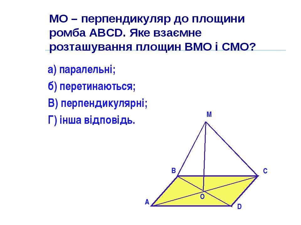 МО – перпендикуляр до площини ромба ABCD. Яке взаємне розташування площин ВМО...